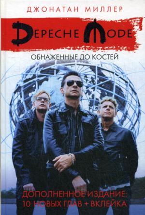 цена Миллер Дж. Depeche Mode: Обнаженные до костей онлайн в 2017 году