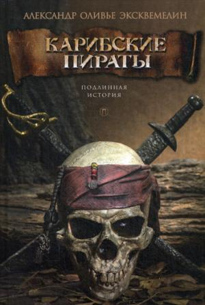 Карибские пираты ( Эксвемелин А.О.  )