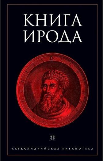 Сост. Вихнович В. - Книга Ирода: антология обложка книги