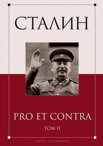 Сост. Кондаков И.В. - Сталин: pro et contra. Т. 2: Антология обложка книги