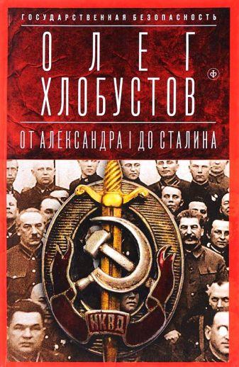 Хлобустов О. - Государственная безопасность: От Александра I до Сталина обложка книги