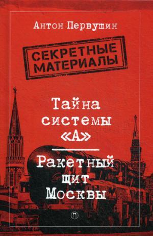 Первушин А. Тайна системы «А»: Ракетный щит Москвы первушин а резец небесный серия приказано выжить