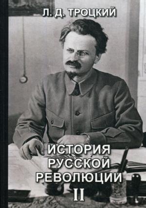 Троцкий Л.Д. - История русской революции. Т. 2 обложка книги
