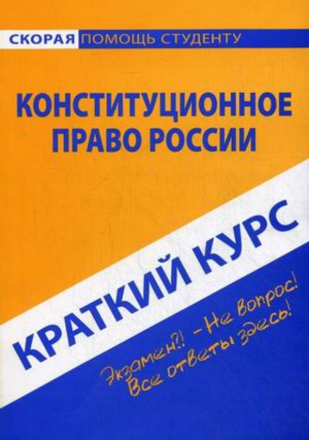 Краткий курс по конституционному праву России: Учебное пособие