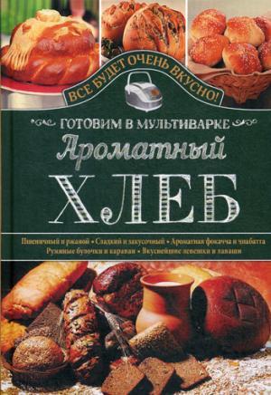 Ароматный хлеб. Готовим в мультиварке - фото 1