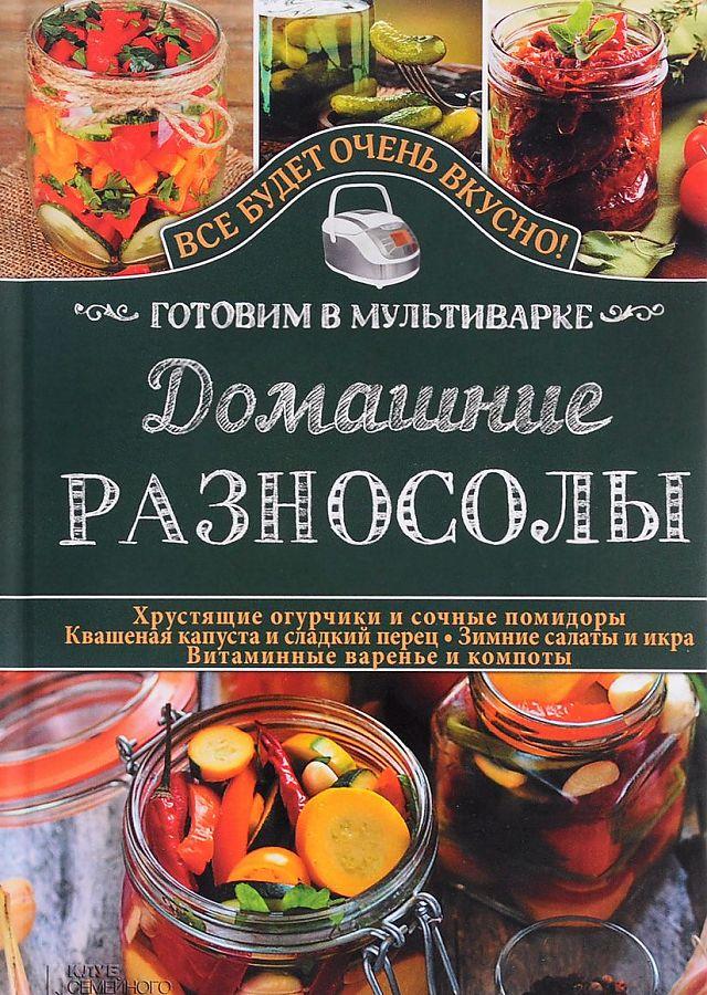 Семенова С.В. Домашние разносолы. Готовим в мультиварке домашние разносолы суп фасолевый 500 г