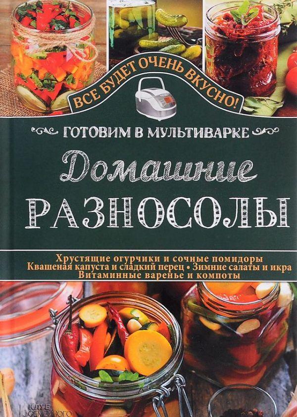 Семенова С.В. Домашние разносолы. Готовим в мультиварке