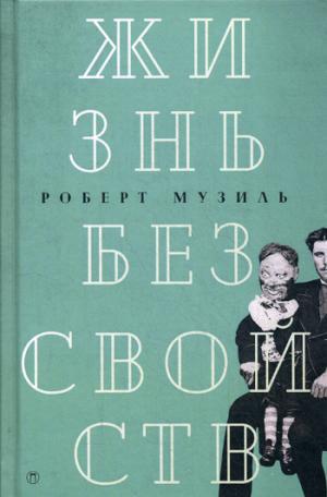 Музиль Р. Жизнь без свойств: новеллы, эссе, дневники. Т. 4