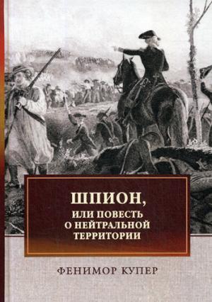 Купер Ф. Шпион, или Повесть о нейтральной территории: роман купер дж шпион или повесть о нейтральной территории