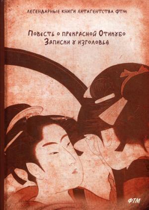 Повесть о прекрасной Отикубо. Записки у изголовья бело а адреса любви записки дамы из среднего сословия только для взрослых