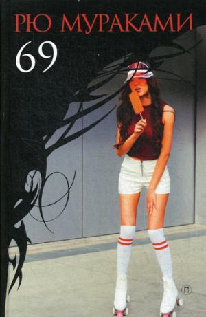 Мураками Р. 69: роман мураками р 69