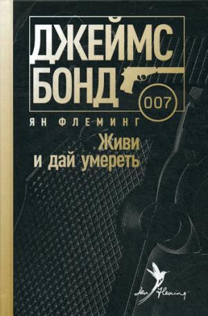 Флеминг Я. - Живи и дай умереть: роман (James Bond и 007) обложка книги
