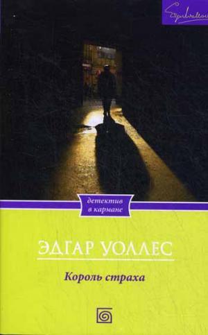 Уоллес Э. - Король страха обложка книги