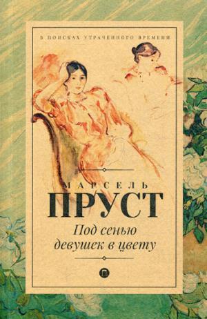 Пруст М. Под сенью девушек в цвету: роман