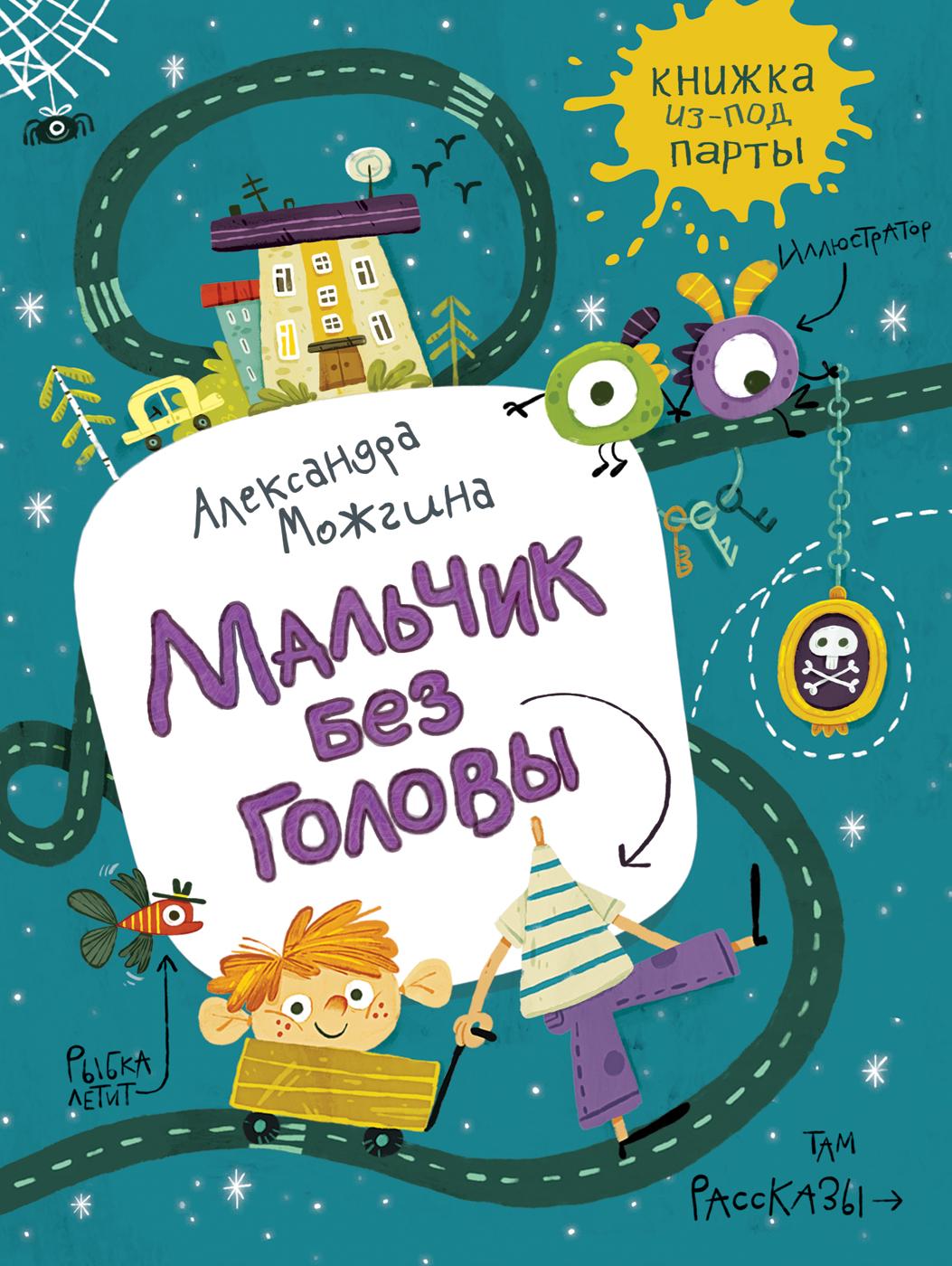 Можгина А. Мальчик без головы. Рассказы (Книжка из-под парты)