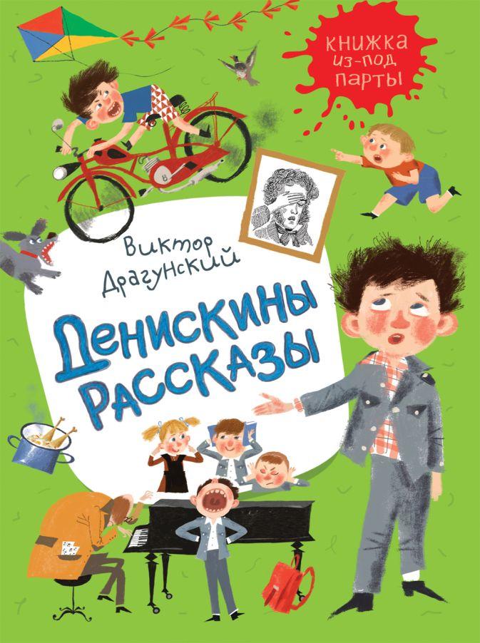 Драгунский В. Ю. - Драгунский В. Денискины рассказы (Книжка из-под парты) обложка книги