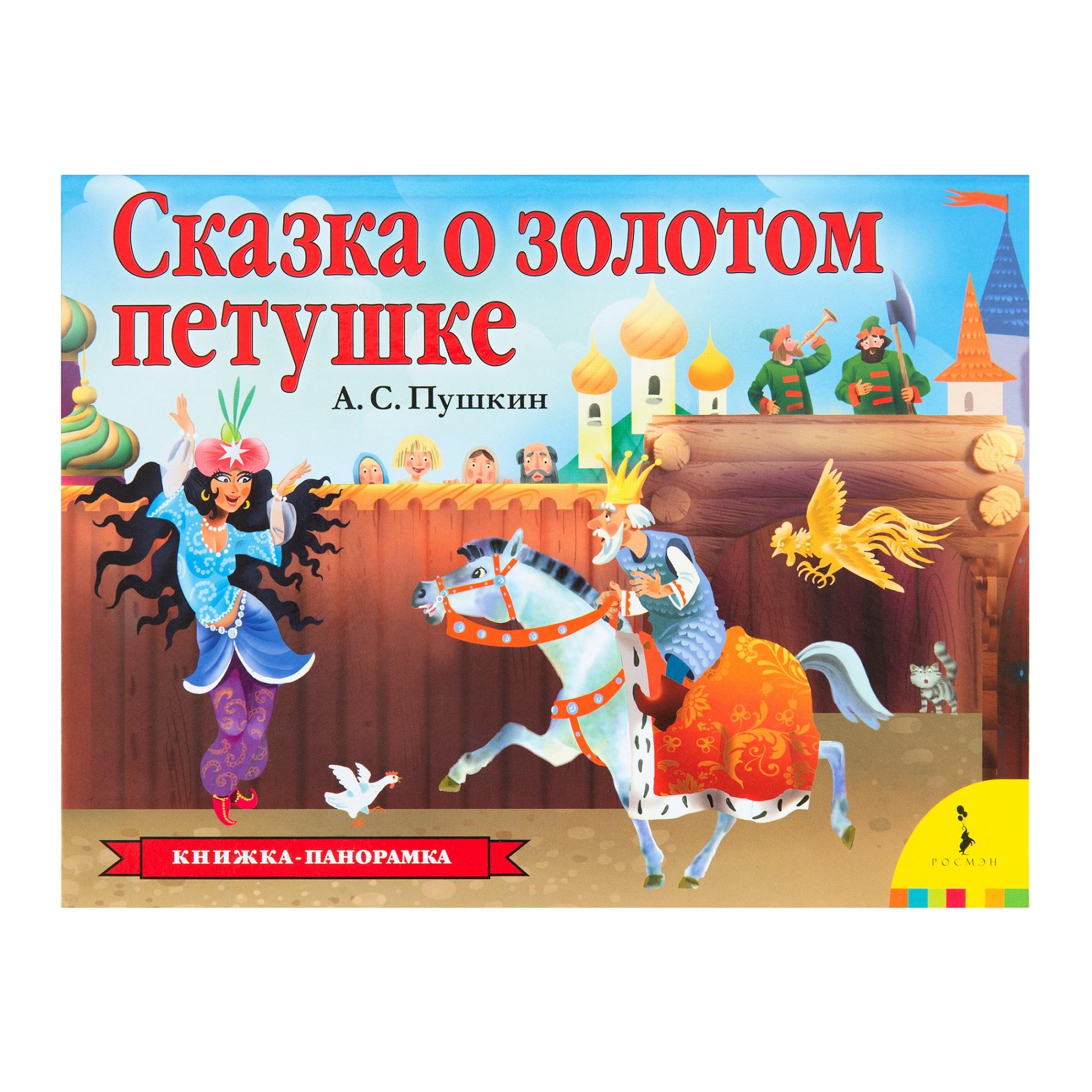 Сказка о золотом петушке (панорамка) (рос)