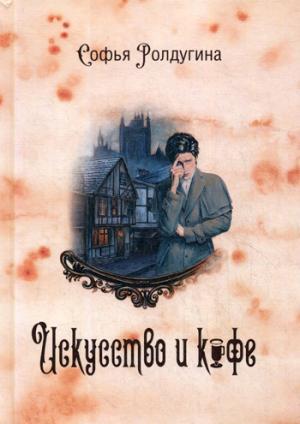 Ролдугина С. - Кофейные истории 2: Искусство и кофе обложка книги