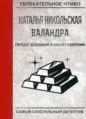Герцог Борджия н-ской губернии Никольская Н.