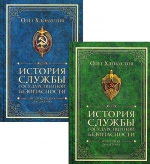 Хлобустов О. - История службы государственной безопасности (комлект из 2 кн.) обложка книги