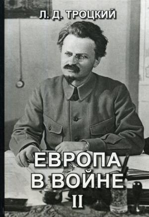Троцкий Л.Д. - Европа в войне (1914-1918 гг.) Кн. 2 обложка книги