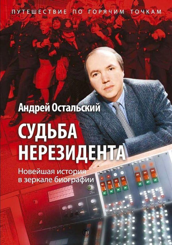Остальский Андрей Всеволодович Судьба нерезидента. Новейшая история в зеркале биографии