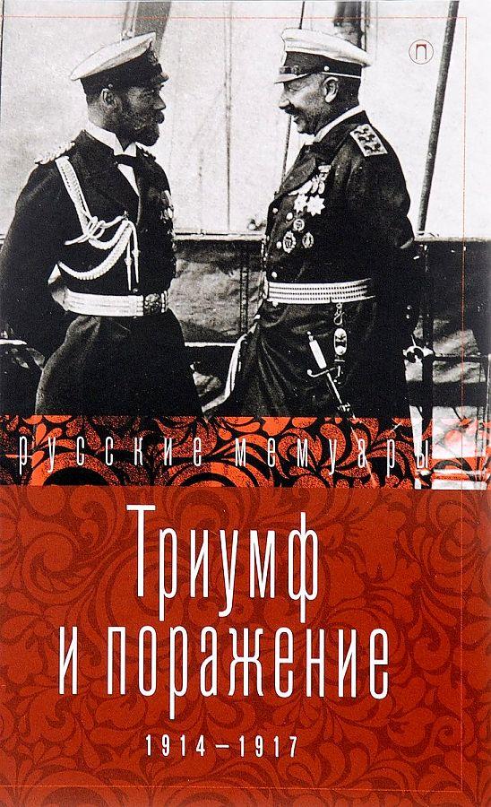 Сост. Стогов И. - Триумф и поражение. 1914 - 1917: сборник обложка книги