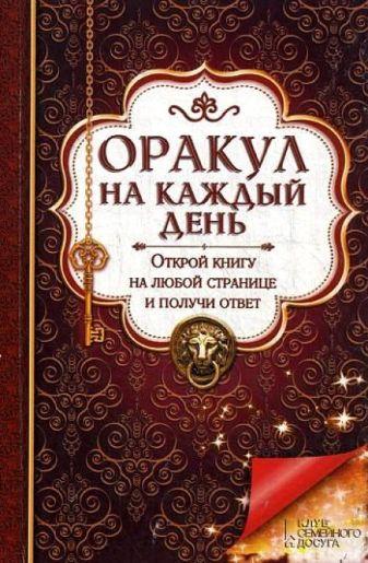 Сост. Богуславская Е. - Оракул на каждый день. Открой книгу на любой странице и получи ответ* обложка книги