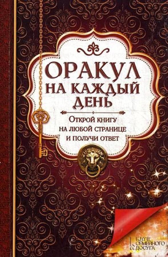 Оракул на каждый день. Открой книгу на любой странице и получи ответ* ( Сост. Богуславская Е.  )