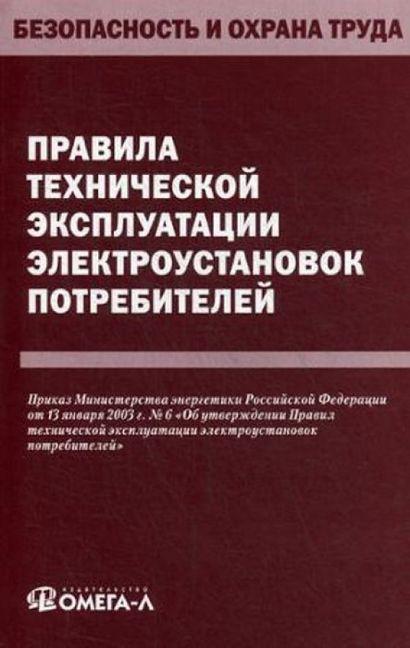 Правила технической эксплуатации электроустановок потребителей - фото 1