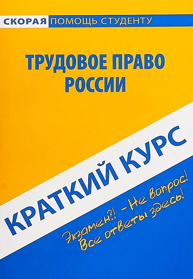 Краткий курс по трудовому праву России: Учебное пособие