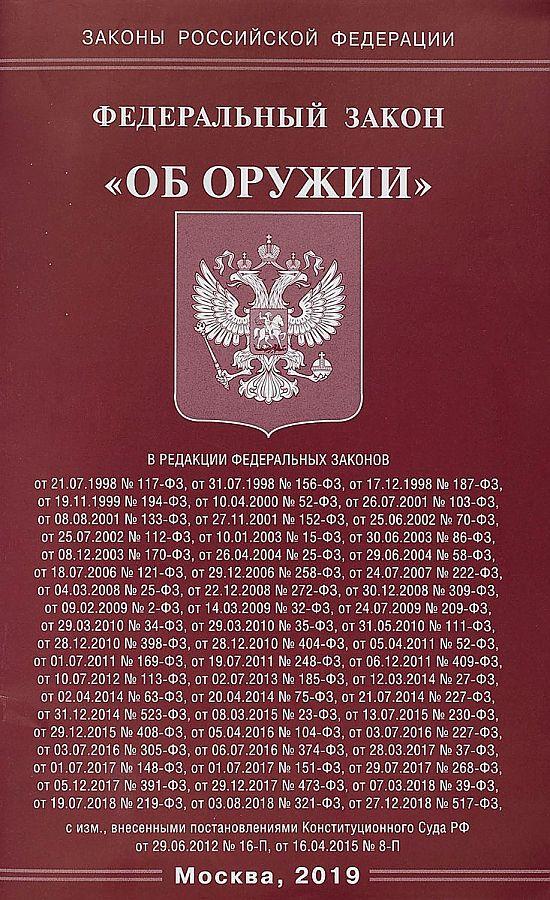 """ФЗ """"Об оружии"""""""