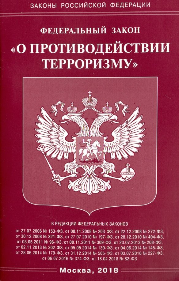"ФЗ ""О противодействии терроризму"""