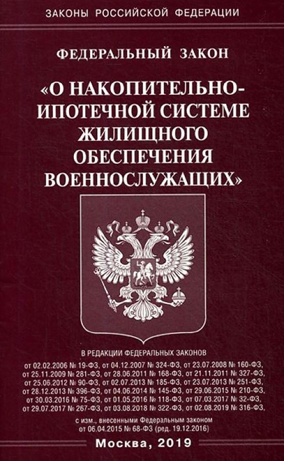"""ФЗ """"О накопительно-ипотечной системе жилищного обеспечения военнослужащих"""""""