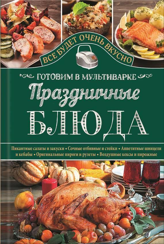 Семенова С.В. Праздничные блюда. Готовим в мультиварке готовим вегетарианские блюда в мультиварке