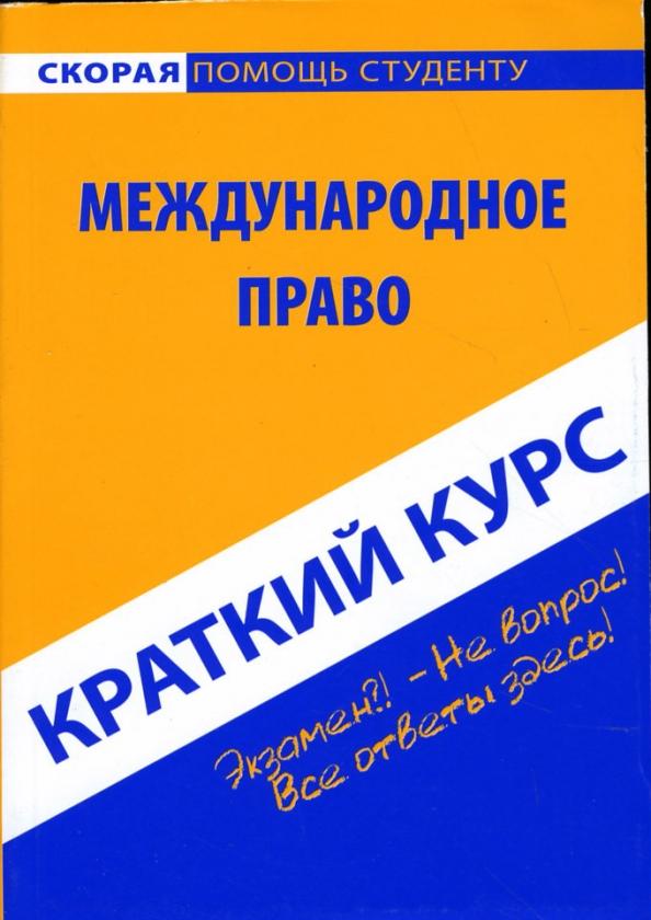 Краткий курс по международному праву: Учебное пособие