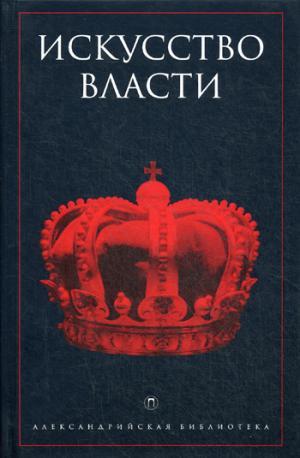 Искусство власти: Антология политической мысли