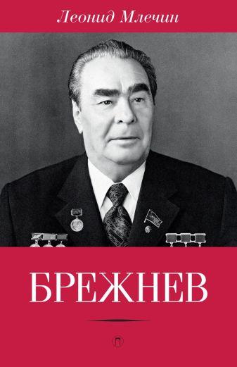 Млечин Л. - Брежнев обложка книги