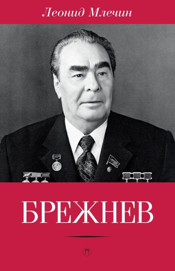 Брежнев ( Млечин Леонид Михайлович  )