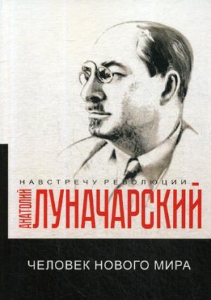 Луначарский А.В. - Человек нового мира обложка книги