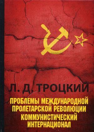 Троцкий Л.Д. - Проблемы международной пролетарской революции. Коммунистический Интернационал обложка книги