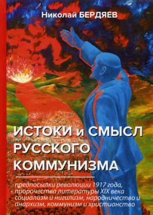 Бердяев Н. - Истоки и смысл русского коммунизма обложка книги