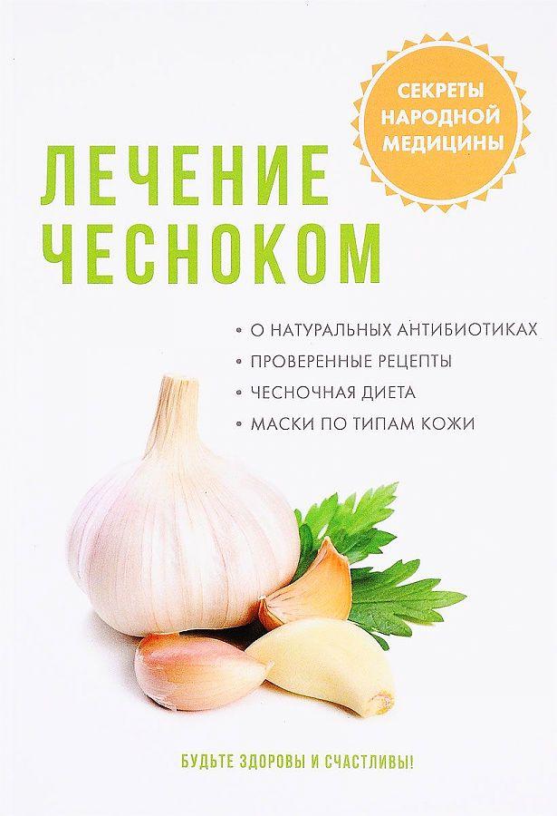 Ромашев М.А. - Лечение чесноком обложка книги