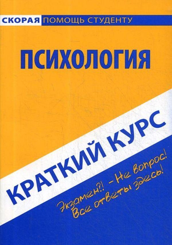 Краткий курс по психологии: Учебное пособие