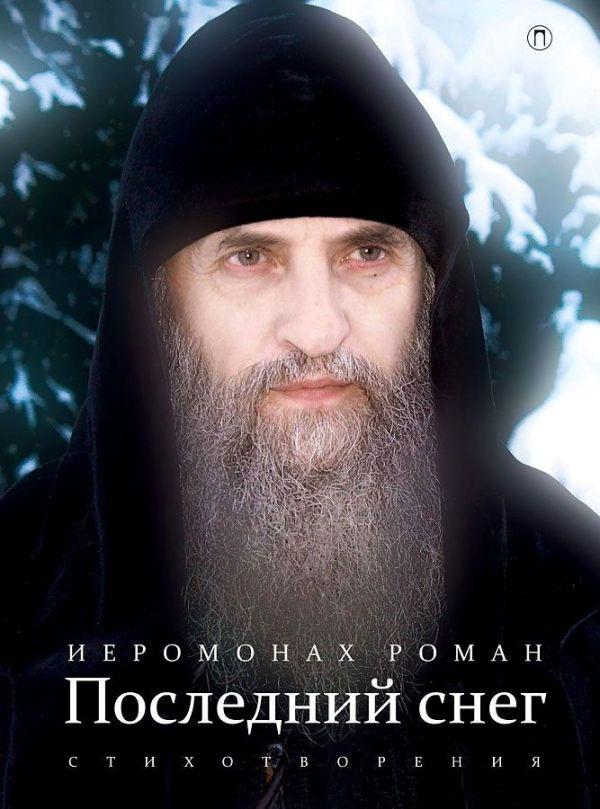 Последний снег: стихотворения. 3-е изд., испр ( Иеромонах Роман (Матюшин-Правдин)  )