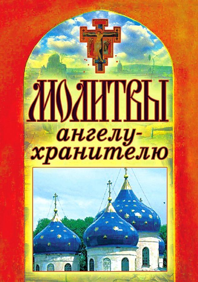 Лагутина Т.В. - Молитвы ангелу-хранителю. Спаси и сохрани обложка книги