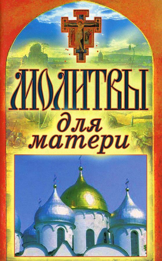 Лагутина Т.В. - Молитвы для матери. Спаси и сохрани обложка книги