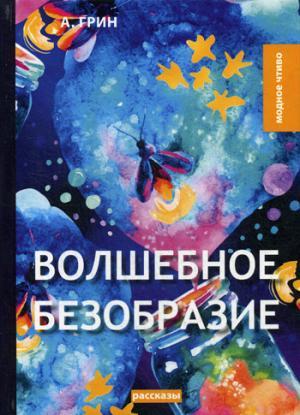 Грин Александр Степанович Волшебное безобразие: рассказы александр грин в снегу