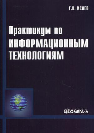 Исаев Г.Н. - Практикум по информационным технологиям. 2-е изд., стер..... обложка книги