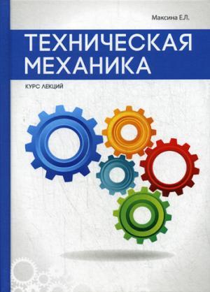 Максина Е.Л. - Техническая механика обложка книги